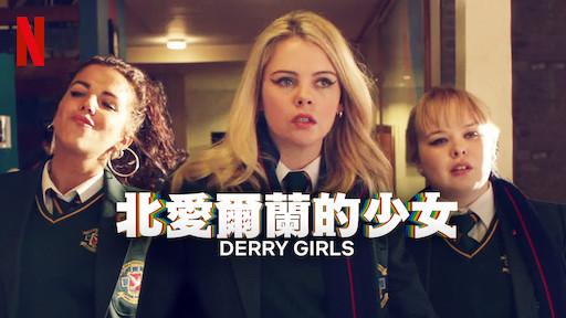 北愛爾蘭的少女