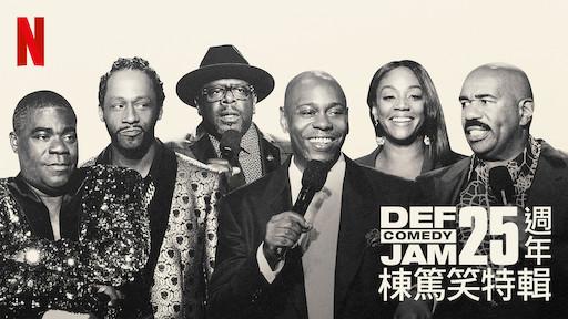 Def Comedy Jam 25 週年棟篤笑特輯
