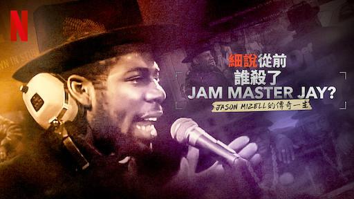 細說從前:誰殺了 Jam Master Jay?