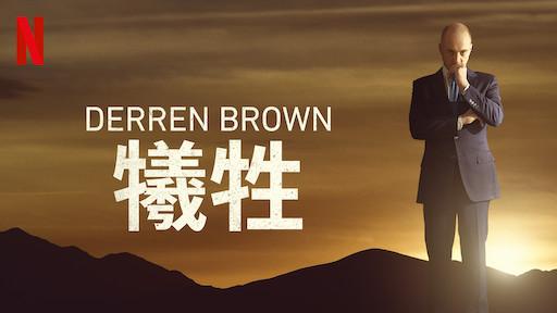 Derren Brown:犧牲