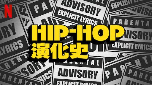 Hip Hop 演化史